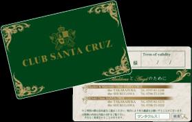 サンタクルスクラブカード