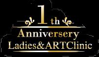 レディース&ARTクリニック サンタクルス1周年記念
